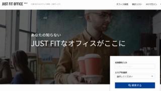 シェアオフィスがマッチングでき、費用の自動算出機能も搭載した「JUST FIT OFFICE」リリース