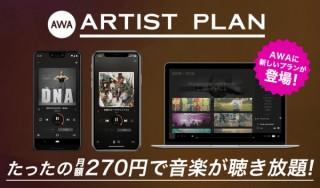 AWA、月額270円で好きなアーティストの楽曲が聴き放題の「ARTIST プラン」開始