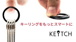 リスティック、鍵をスマートにまとめるキーリングキットKEYTCH発売