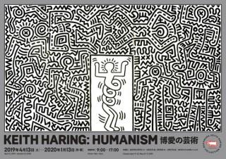 キース・ヘリングの作品と思想を紹介する「Keith Haring: Humanism -博愛の芸術-」