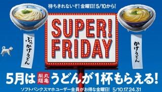 ソフトバンクの5月のスーパーフライデーは丸亀製麺の「ぶっかけうどん」「かけうどん(温)」