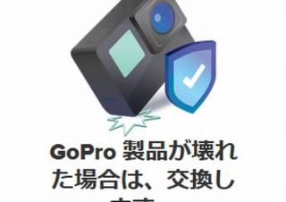 GoPro、月額600円のクラウドサービス「GoPro Plus」加入者に対し破損カメラの交換を開始