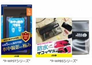 エレコム、スマホ防水グッズをケースやサコッシュ、バッグなど5タイプ15アイテム発売
