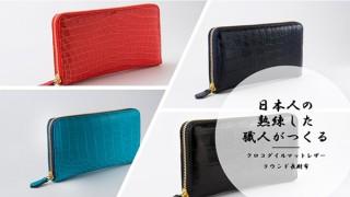 GeekWorks、老舗タンナー職人の技が光るクロコ財布を発売