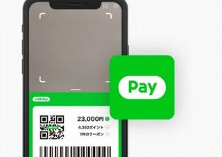 決済機能特化と使えるお店マップ搭載の「LINE Payアプリ」発表、20%還元の超Payトク祭も開催