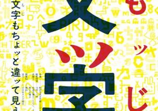 """大日本タイポ組合の""""文字デザイン""""の展覧会「文ッ字-いつもの文字もちょッと違ッて見えるかも-」"""