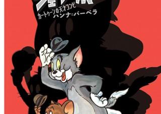 世代を超えて愛され続ける人気アニメーションの誕生80周年を記念した「トムとジェリー展」