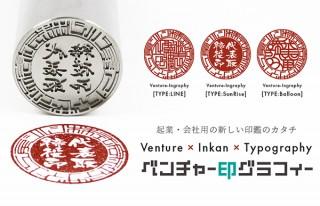 Sirusi、幾何学的な円盤模様が特徴のベンチャー印グラフィー発売
