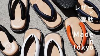 リフト、革靴の様になじむ柔らかいレザー雪駄サンダル販売開始