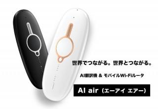 翻訳機に見えないスマートさ、クラウドSIM技術採用でwifiルータにもなる双方向音声翻訳機「AI air」