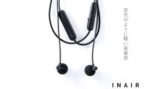 DISCOVER、耳に入れて使うインエアーエルゴノミクス方式イヤースピーカー発売