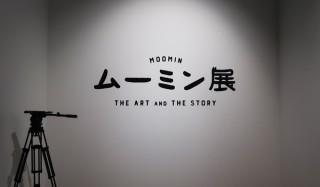 絵本・雑誌・ポスターまで、抑えておきたいムーミンアートのすべて「ムーミン展 THE ART AND THE STORY」