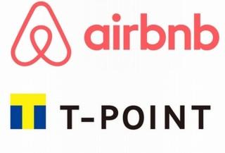 民泊サイトAirbnbがTポイントと連携、宿泊でポイントが貯まるように