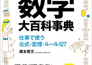 翔泳社、「数学大百科事典 仕事で使う公式・定理・ルール127」の全文を期間限定で無料公開
