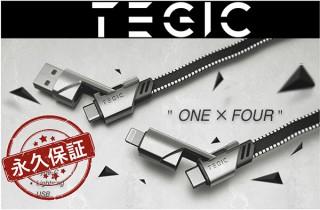 ライフサイド、永久保証付き4in1充電ケーブルTEGICを発売