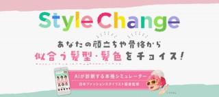 花王、AIの顔分析で似合う髪型や髪色を診断してもらえるシミュレーター「Style Change」を公開