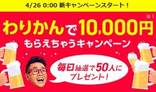 PayPayが新たに「わりかん」機能を搭載、4月26日からはわりかんで最大1万円もらえる
