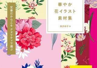 デザインに華を添える大人かわいい素材集「華やか花イラスト素材集」発売