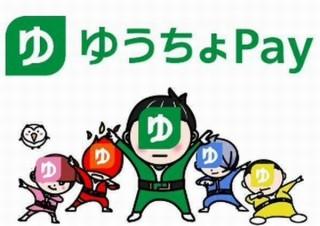 ゆうちょ銀行のスマホ決済「ゆうちょPay」は5月8日開始、口座登録で先着順に500円もらえる