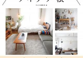 いますぐマネしたい! お洒落がいっぱい「自分らしく暮らす部屋作りのアイデア帳」発売