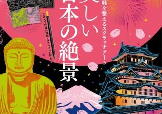 日本の美をスクラッチアートで楽しむ「自律神経を整えるスクラッチアート 美しい日本の絶景」発売