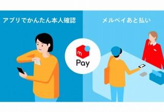 スマホ決済サービス・メルペイ、オンライン本人確認「eKYC」と「メルペイあと払い」を開始