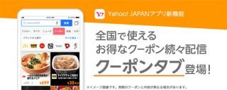 「Yahoo! JAPAN」アプリ、クーポンタブ新設で割引クーポンの提供を開始