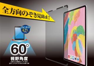 エレコム、新素材「ナノサクション」を採用したiPad用のぞき見防止フィルターを発売