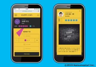 ブロックチェーンによる社員間コミュニケーションツール「HAPPY COIN」が提供開始