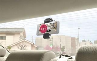 カーメイト、使わなくなったスマホをあおり運転録画に活用できるホルダーを発売