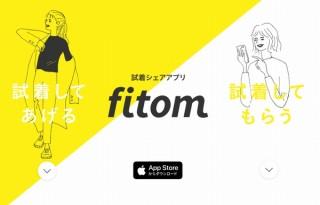 気になった服を誰かに試着してもらうことができる試着シェアアプリ「fitom」