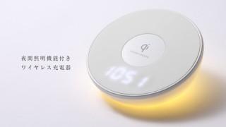 アラームクロックと夜間照明機能を搭載した、3in1のワイヤレス充電器「Gotek Wireless Charger」発売