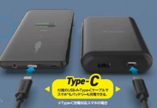 エレコム、本体とスマホの同時充電が可能な大容量10050mAhの「モバイルバッテリー」3モデル