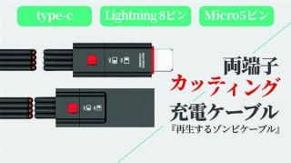 断線したら自分で修理できる、両端子カッティング充電ケーブル