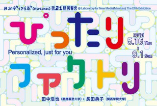 """""""ぴったり""""をキーワードにものづくりの未来を探る日本科学未来館の展示「ぴったりファクトリ」"""