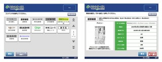 「eプリントサービス」で専門誌なども購入できるようになったデイリーヤマザキの京セラ製マルチコピー機
