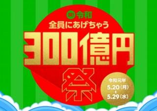 LINE Pay、自己負担なしで友だちに1000円あげられる「300億円山分けキャンペーン」開催