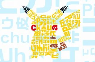 今年の「ピカチュウ大量発生チュウ」は過去最大の2000匹以上が出現、8月に横浜で開催