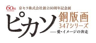 ピカソの晩年の連作銅版画「347シリーズ」の全作品を展示する展覧会が京セラギャラリーで開催