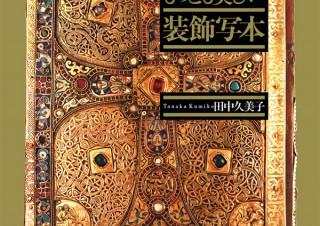 かつて本はこんなにも美しかった! 神秘に満ちた「世界でもっとも美しい装飾写本」発売
