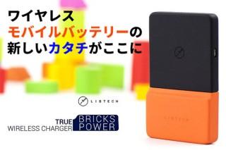 モバイルバッテリーの新しいカタチ、スマホ背面にくっつくモジュール型チャージャー「Brickspower」