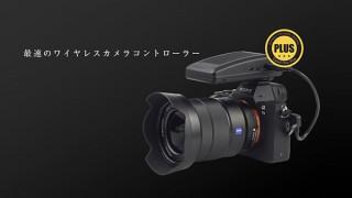 DISCOVER、撮影画像を即座に転送できるワイヤレスカメラコントローラー発売