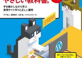 5.x対応の最新版「WordPressのやさしい教科書。」発売
