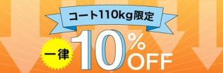 コート紙110kgでの多彩な印刷商品が安い!アルプスPPSが「10%オフキャンペーン」を実施