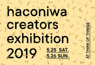 コクヨとWebマガジンの「haconiwa」がタッグを組んで2日間のクリエイター展を開催