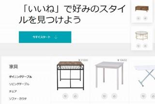Amazon、ユーザーの好みにあった家具・キッチン用品を提案する新機能「Discover」発表