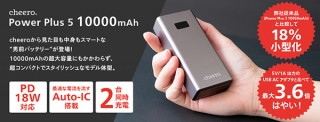 cheero、大容量10000mAhでアルミボディのモバイルバッテリーを発売