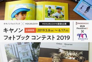 キヤノンMJによるPHOTOPRESSOとPhotoJewel Sで「フォトブックコンテスト2019」が開催中