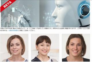 素材サイト「写真AC」、AIが生成した架空の人物の顔写真を無料素材として提供開始