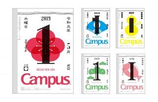 コクヨ、日めくりカレンダーのような見た目の「令和キャンパスノート」発売